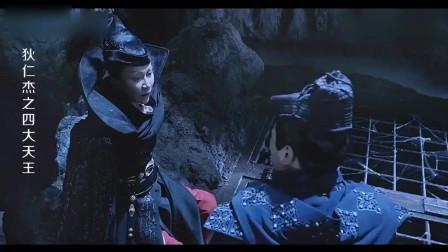 狄仁杰之四大天王:武媚娘想做皇帝,被无脸侯袭击,其实都是幻觉
