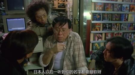 刘德华和黄秋生去电脑店找机神,机神吓得把光碟塞到裤子里,笑逗
