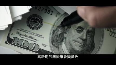无双:真假钞,用笔一划就能辨别真伪