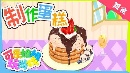 贝贝公主学做蛋糕儿童游戏 公主的巧克力蛋糕制作 适合4+