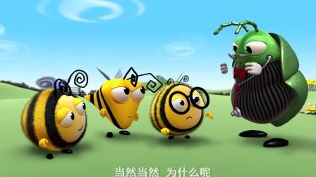 小蜜蜂:小蜜蜂们不看路,撞倒了甲虫医生!