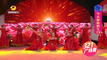 321广场舞 《今天是你的生日》:庆祝新中国成立70年,祝祖国母亲生日快乐!