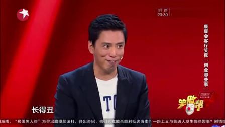 """张康贾旭明另类相声,台上闹幺蛾子,讽刺社会现象很""""辛辣""""!"""