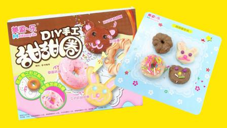 小小食玩儿童零食玩具,亲手制作好吃又好玩,手工巧克力甜甜圈
