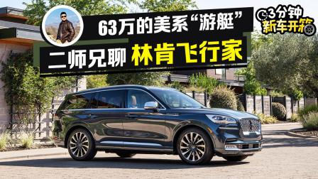 """3分钟新车开箱:3.0T+V6发动机 游艇内饰 能否重新定义""""美系豪华"""""""