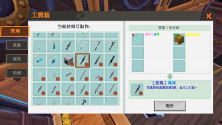 迷你世界:可以做枪的生存,欣然能轻松获得神器,战斗力无敌了!