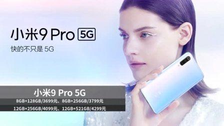 科技美学直播 小米9 Pro 5G系列新品开箱体验