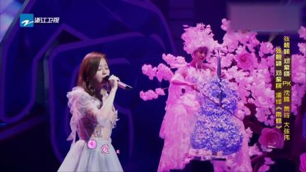 张靓颖邓紫棋演唱《雨蝶》,画面美轮美奂,两位仙女啊!