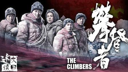 【文曰速读】为国登顶,寸土不让!速读电影《攀登者》原型纪事文学《一次不为人知的珠峰探险》