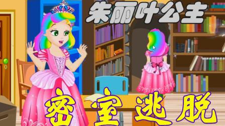 朱丽叶公主在学校图书馆发现密道 密室逃脱游戏