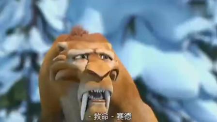 冰川时代3:霸王龙妈妈生气了,把树懒和三只恐龙宝宝都抓走了