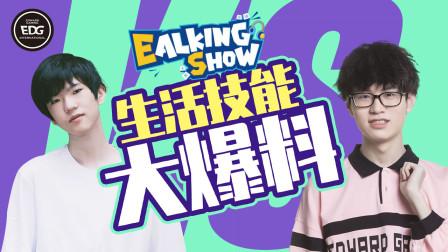 Ealking Show第二期:野辅battle,生活技能大爆料!