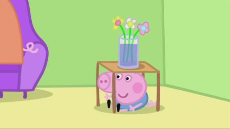 小猪佩奇:猪爸爸教乔治躲藏 佩奇知道乔治在哪吗