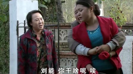 刘英娘一回家,竟看到刘能抱着谢大脚不放,直接一脚踹飞,贼逗!