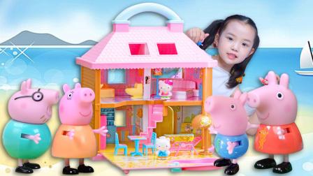 玩具房子 凯蒂猫的梦幻度假屋,小猪佩奇和乔治也来做客啦