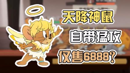 猫和老鼠手游:天使杰瑞竟只要6888?神鼠天降,猫咪崩盘不干了