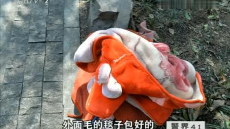 大案要案侦破纪实被遗弃在路边的死婴