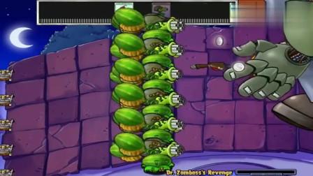 植物大战僵尸:加特林豌豆配上西瓜投手,强如僵王博士也撑不过几个回合