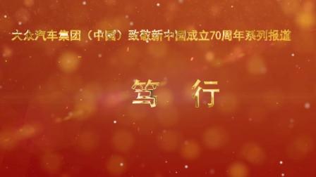 大众汽车集团(中国)致敬新中国成立70周年系列报道01
