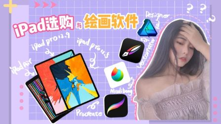 【蓉儿iPad插画】procreate基础教程第一节 | iPad选购与绘画软件