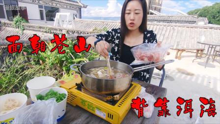 在大理古城面朝苍山背靠洱海,妹子做了顿风花雪月火锅,太好吃了