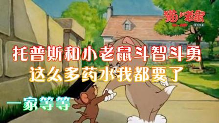 一家等等《猫和老鼠手游》:托普斯和小老鼠斗智斗勇,这么多药水我都要了
