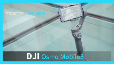 这一切,都是为了小姐姐啊—DJI Osmo Mobile3【值不值得买第375期】