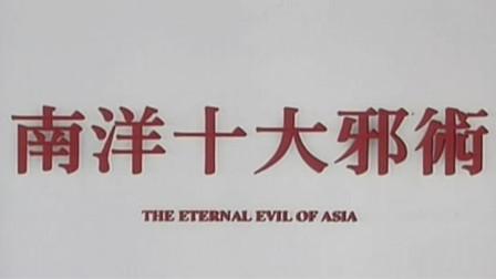 【犀利】降头片系列:徐锦江代表《南洋十大邪术》
