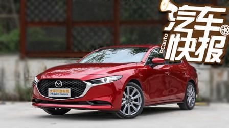 售价11.59-16.89万元 马自达3 昂克赛拉正式上市-太平洋汽车
