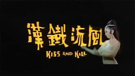 神器到手 掌控世界 国产经典《风流铁汉》中国香港(精彩瞬间)