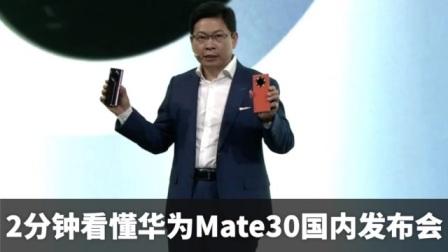 科技美学现场 2分钟看完华为Mate 30系列国内发布会