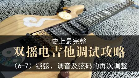 【教程】双摇电吉他调试攻略6-7 锁弦、调音及弦码的再次调整 纪斌
