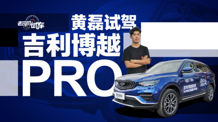 老司机试车:动力升级 配置更全面 吉利博越PRO动态评测