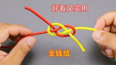 金钱结除了编手链好看之外,在生活中用于连接两根绳子还特别牢固