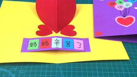 【贺卡】小明究竟在母亲节送什么礼物,让他的妈妈感动到哭?