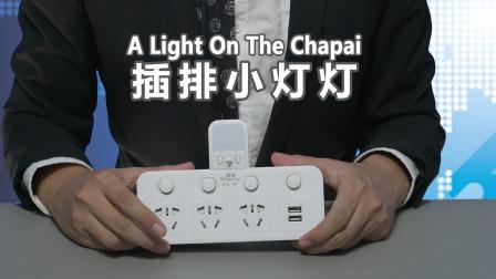 插排自带夜灯,不仅能遥控还能定时!这也太厉害了吧!