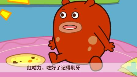 咕力咕力:小心蛀牙 吃完东西要记得刷牙,关注宝宝口腔卫生健康