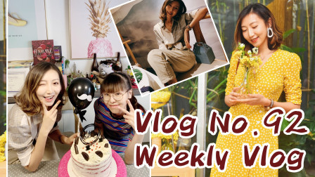 【Miss沐夏】Vlog No.92 Weekly Vlog | 去魔都以为到了南法 | 给爸爸做生日蛋糕 | 日常生活
