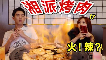 新街口灵魂湘派烤肉,五花肉居然能变得这么好吃,喷上酒直接香到哭!