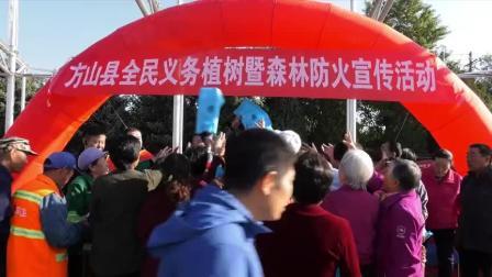 方山县组织开展全民义务植树暨森林防火宣传活动