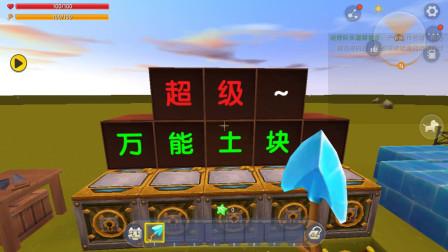 迷你世界:超级万能土块,一块土就能换一组蓝钻块,真是太富了!