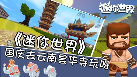 迷你世界:国庆去云南玩?可以去昙华寺看看这些美景哦!
