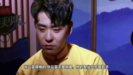 胡夏突然关注了张云雷,难道要合作?网友:很期待