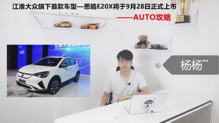 江淮大众旗下首款车型—思皓E20X将于9月28日正式上市