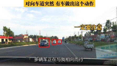 对向车道突然有车做出这个动作,一定要注意,驾驶技巧实录详解