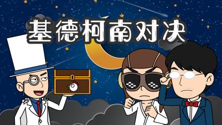 剧二小队柯南附体!上演吃鸡版《绀青之拳》
