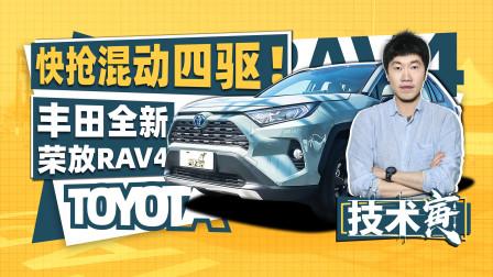 技术寅 20万SUV强者降临 丰田TNGA全新荣放RAV4