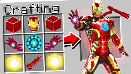 我的世界超级英雄钻石大陆罗修解说:在古井里发现钢铁侠套装!