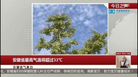 安徽省最高气温将超过33℃ 每日新闻报 20190927 高清版