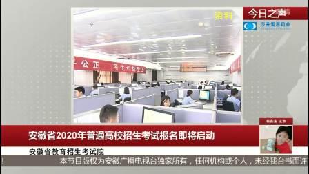 安徽省2020年普通高校招生考试报名即将启动 每日新闻报 20190927 高清版